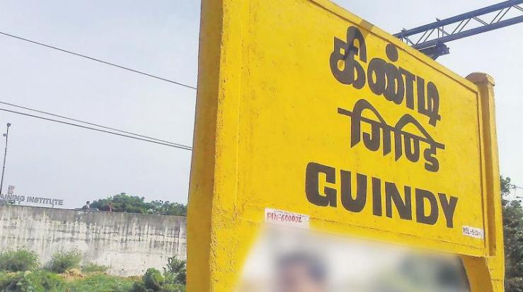 guindy station
